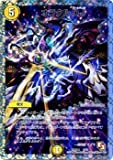 [Treasures of Strikes Back Izumo and St. false god] Duel Masters super deck OMG / Oracle DJ