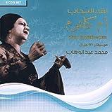 Om Kolthoum Sings Mohammed Abdel Wahab -8 Cd's Set