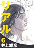 REAL Vol. 6 (In Japanese)