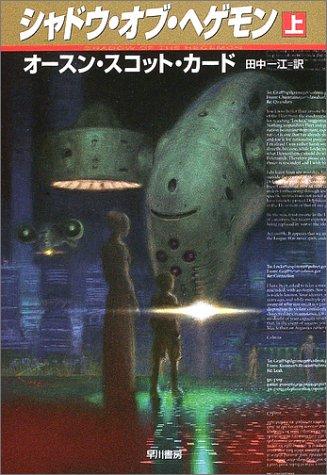 シャドウ・オブ・ヘゲモン〈上〉 (ハヤカワ文庫SF)