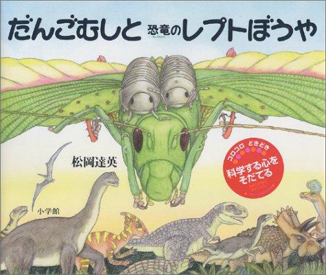 だんごむしと恐竜のレプトぼうや