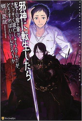 Light Novel Titles Have Gotten Too Long