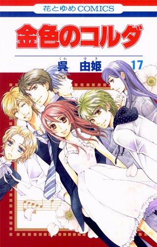 金色 の コルダ 3 夢 小説