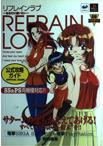 Official Strategy Guide you want to meet Refrain Love you (shock capture king) ISBN: 4073077155 (1997) [Japanese Import]
