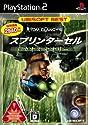 ユービーアイソフト ベスト トム・クランシーシリーズ スプリンターセル カオスセオリー
