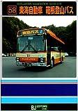東海自動車 箱根登山バス (BJハンドブックシリーズ)
