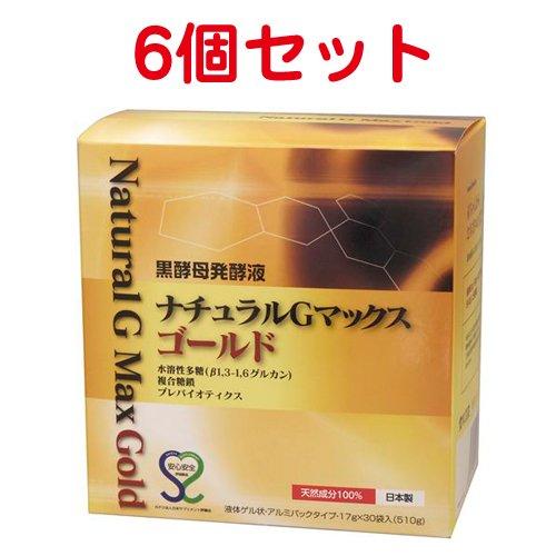 黒酵母発酵液 ナチュラルGマックス ゴールド 6個セット+2箱付(計8箱) B00MVJMMPO