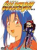 ゴールデンボーイ D-3 [DVD]