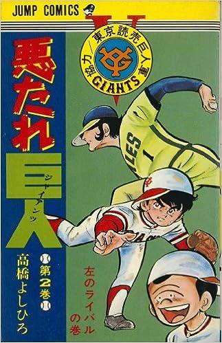 悪たれ巨人〈第2巻〉 (1977年) (...