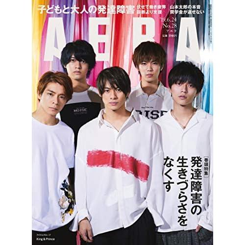 AERA 2019年 6/24号 表紙画像