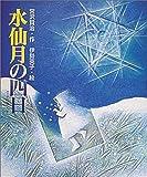 水仙月の四日 (日本の童話名作選)
