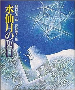 水仙月の四日 (日本の童話名作選...