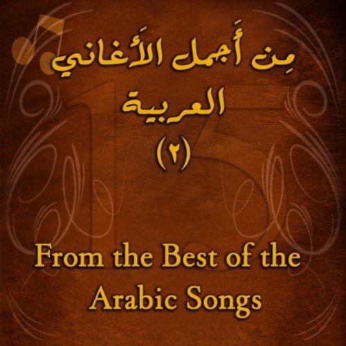 من أجمل الأغاني العربية From the Best Of the Arabic Songs, Vol. 2 (Best Arabic Music Artists)