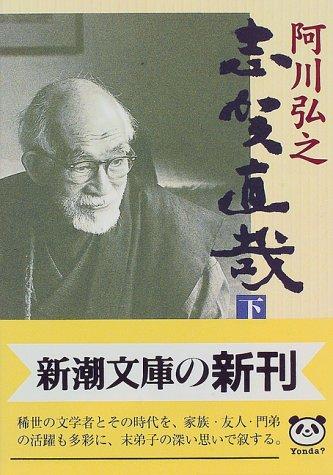 志賀直哉〈下〉 (新潮文庫)