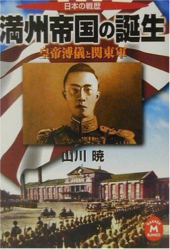 日本の戦歴 満州帝国の誕生―皇帝溥儀と関東軍 (学研M文庫)