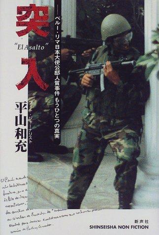 突入―ペルー・リマ日本大使公邸人質事件もうひとつの真実 (SHINSEISHA NON FICTION)