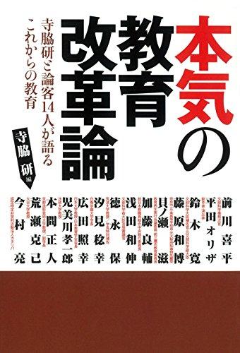 本気の教育改革論―寺脇研と論客14人が語るこれからの教育