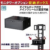 モニタワー 用 オプション パーツ 機器 収納 ボックス MS-BX02