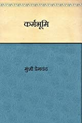 Karmbhumi  (Hindi) Kindle Edition