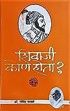 Shivaji Kon Hota ?