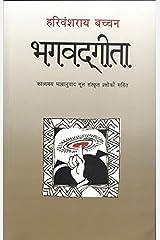 Bhagwatgita Paperback