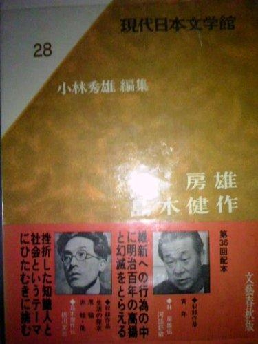 現代日本文学館〈第28〉林房雄,島木健作 (1969年)青年 生活の探求・黒猫・赤蛙・他