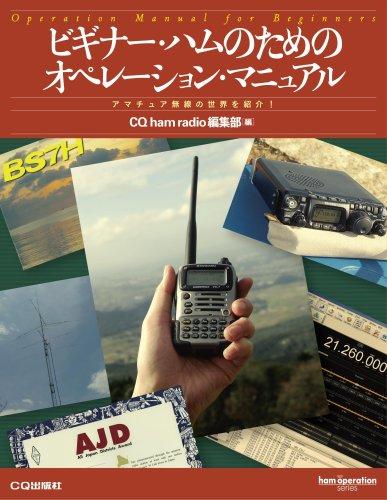 ビギナー・ハムのためのオペレーション・マニュアル―アマチュア無線の世界を紹介! (ham operation series)