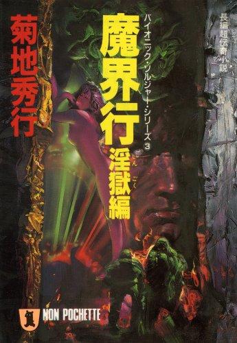 魔界行〈淫獄編〉 (ノン・ポシェット―バイオニック・ソルジャー・シリーズ)