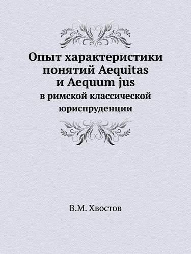 Read Online Opyt harakteristiki ponyatij Aequitas i Aequum jus v rimskoj klassicheskoj yurisprudentsii (Russian Edition) pdf