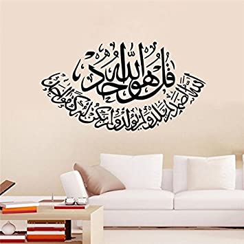 Painting Supplies & Wall Treatments Islamic Wall Stickers Quotes Muslim Arabic Home Decorations Bedroom Mosque Vinyl Decals God Allah Quran Mural Art Wallpaper Home Improvement