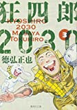 (- Comic version Shueisha Bunko) 2030 3 Kyoushirou (2010) ISBN: 4086191997 [Japanese Import]