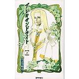 Alexandrite <on> (1995) ISBN: 4877340394 [Japanese Import]