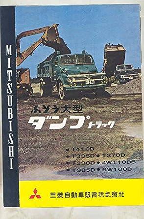 Amazon com: 1962 Mitsubishi T410D 335D 370D Construction