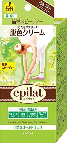 Kracie Epiratto bleaching cream Speedy (A liquid 55g + B liquid 55g)