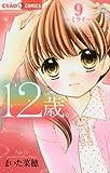 12歳。9 (ちゃおフラワーコミックス)