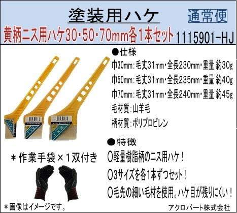 黄柄ニス用ハケ30・50・70mm各1本セット(作業手袋付き)通常便