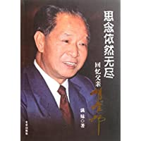 思念依然无尽:回忆父亲胡耀邦