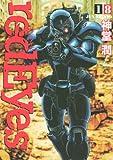redEyes(18) (KCデラックス 月刊少年マガジン)