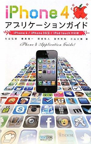 iPhone4アプリケーションガイド