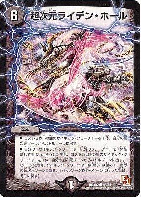 デュエルマスターズ/DMR-02/043/C/超次元ライデン・ホール/闇/呪文