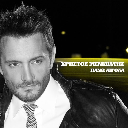 Amazon.com: Pano Ap'ola: Hristos Menidiatis: MP3 Downloads