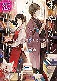 �や����書店~僕����何度�も��り逢�~ (TO文庫) (Japanese Edition)