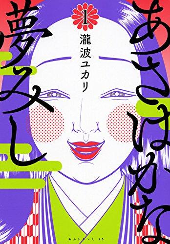 あさはかな夢みし(1) (アフタヌーンKC)