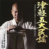 Shotaro Yo - Tsugaru Godai Minyo [Japan CD] KICH-253