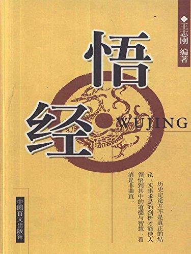 悟经 (Chinese Edition)