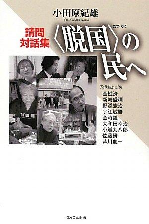 Download Datsukuni no tami e : Odawara norio seimon taiwashu. PDF