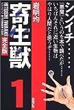 寄生獣(完全版)(1) (アフタヌーンKCDX (1664))(岩明 均)