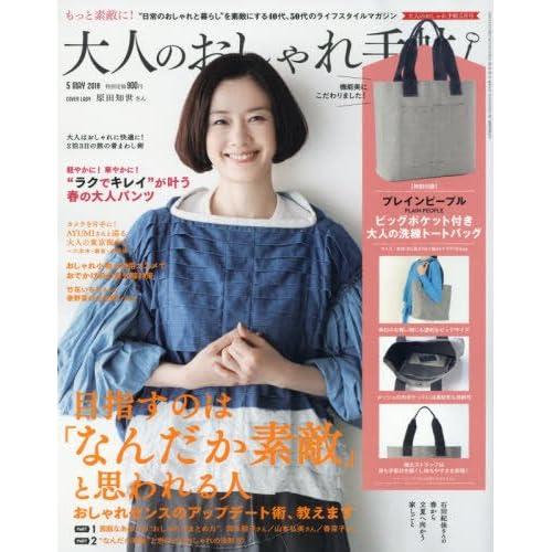 大人のおしゃれ手帖 2018年5月号 画像