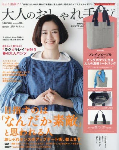 大人のおしゃれ手帖 2018年5月号 画像 A