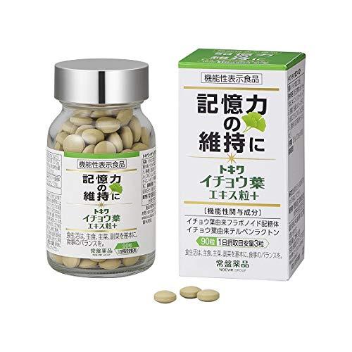 常盤薬品 トキワイチョウ葉エキス粒+ 90粒 3個 機能性表示食品   B079TLSGDZ